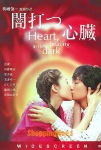 Heart, Beating in the Dark (Yamiutsu shinzo)
