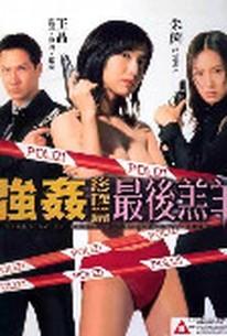 Jiang jian zhong ji pian zhi zui hou gao yang (Raped by an Angel 4: The Raper's Union)