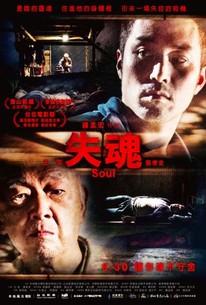 Shi hun (Soul)