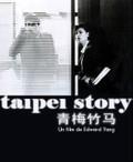 Qing mei zhu ma (Taipei Story)