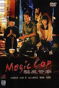 Qu mo jing cha (Magic Cop)