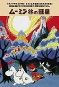 Comet in Moominland (Tanoshii Moomin Ikka: Moomin-dani no suisei )