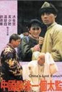 Lai Shi, China's Last Eunuch (Zhong Guo zui hou yi ge tai jian)