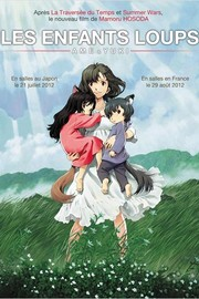 Okami kodomo no ame to yuki (The Wolf Children Ame and Yuki)