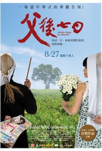 Seven Days in Heaven (Fu hou qi ri) (7 Days in Heaven()