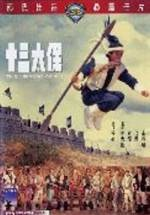 Shi san tai bao (The Heroic Ones) (Thirteen Warlords)