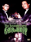 Seventh Curse