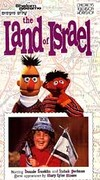Shalom Sesame - The Land of Israel: Show 1