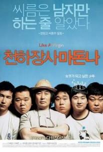 Like a Virgin (Cheonhajangsa madonna)