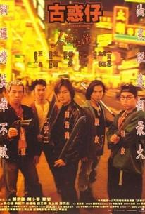 Gu huo zi: Zhi ren zai jiang hu (Young and Dangerous)