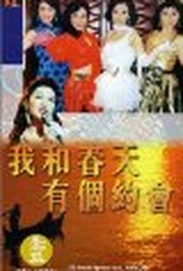 Wo he chun tian you ge yue hui (I Have a Date with Spring)