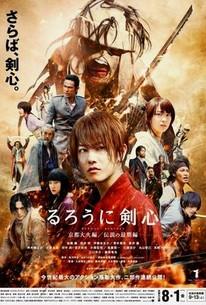 Rurôni Kenshin: Kyôto Taika-hen (Rurouni Kenshin: Kyoto Inferno)