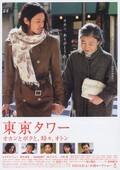 T�ky� taw�: Okan to boku to, tokidoki, oton (Tokyo Tower - Mom and Me, and Sometimes Dad)