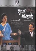Shantata! Court Chalu Aahe