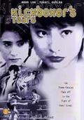 Kickboxer's Tears (Xin long zhong hu dou)