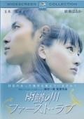 Amemasu no Kawa (River of First Love)