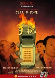 Shou ji (Cell Phone)