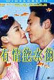 Love Me, Love My Money (Yau ching yam shui baau)