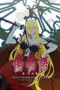 Kizumonogatari Part 3 : Reiketsu