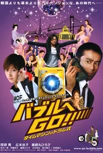 Baburu e go!! Taimu mashin wa doramu-shiki (Bubble Fiction: Boom or Bust )