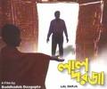Lal Darja (The Red Door)