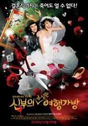 Killer Bride's Perfect Crime (Kirâ vâjinrôdo)