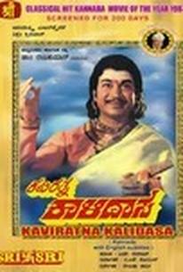 Kavirathna Kalidasa