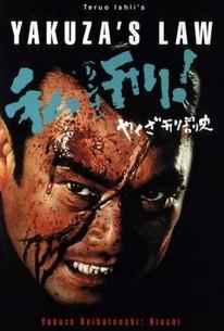 Yakuza keibatsu-shi: Rinchi - shikei!, (Yakuza's Law: Yakuza Keibatsushi: Rinchi)