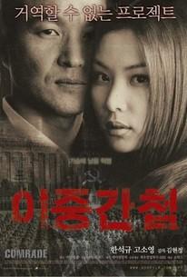 Ijung gancheob (Double Agent)