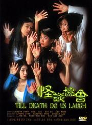 Till Death Do Us Laugh (Guai tan xie hui)