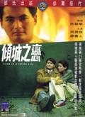 Love in A Fallen City (Qing cheng zhi lian)