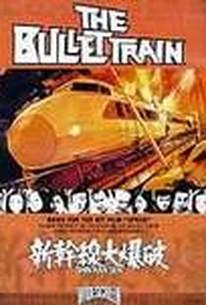 Shinkansen daibakuha (Bullet Train)