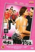 Ek Se Mera Kya Hoga
