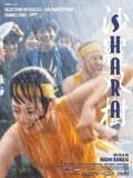Sharasojyu (Shara)