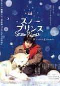 Snow Prince (Sun� purinsu: Kinjirareta koi no merodi)