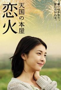 Tengoku no honya - koibi (Heaven's Bookstore)
