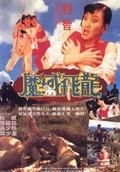 Mo yu fei long (Stone Age Warriors)