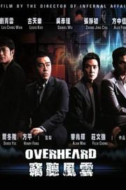 Overheard (Qie ting feng yun)