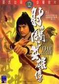 She diao ying xiong chuan (The Brave Archer)