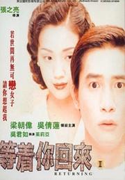 Returning (Dang chuek lei wooi loi)