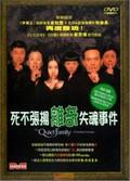 The Quiet Family (Choyonghan kajok)