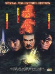 The Storm Riders (Fung wan: Hung ba tin ha)
