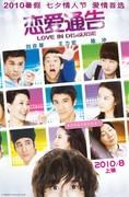Love in Disguise (Lian ai tong gao)
