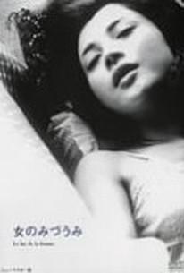 Woman of the Lake (Onna no mizûmi)