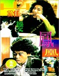 Don't Shoot Me - I'm Just a Violinist! (Saan gai bin fung wong)