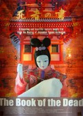 Shisha no Sho (The Book of the Dead)