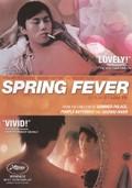 Spring Fever (Chun feng chen zui de ye wan)