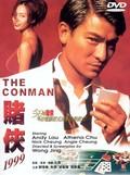 The Conmen ( The Conmen in Vegas, Du xia da zhan Lasi Weijiasi)
