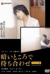 Kurai tokoro de machiawase (Waiting in the Dark )