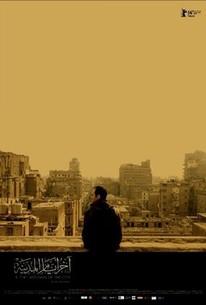 In the Last Days of the City (Akher ayam el madina)
